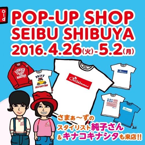 popup_seibuikeshibuya2016_3