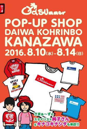 popupshop_kanazawa2016