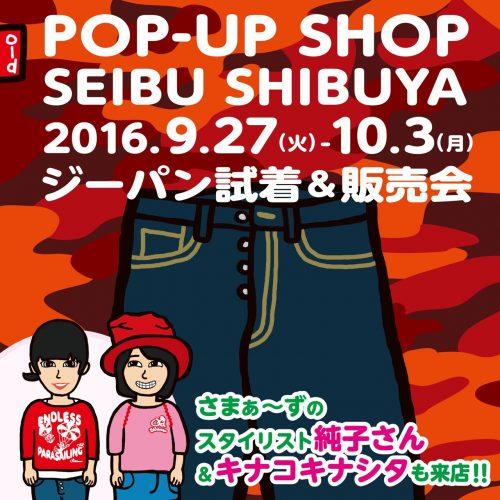 popup_seibuikeshibuya2016_autumn