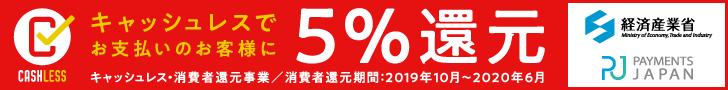 キャッシュレス決済5%還元!