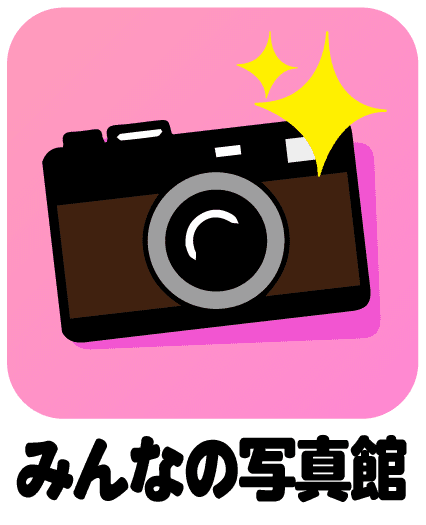 みんなの写真館