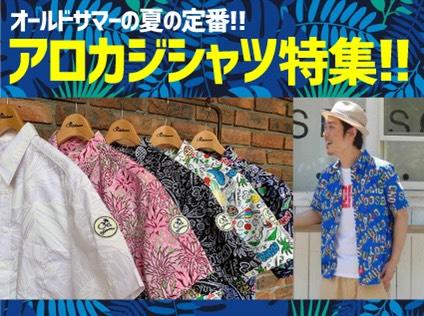 オールドサマーの夏の定番!アロカジシャツ特集!!