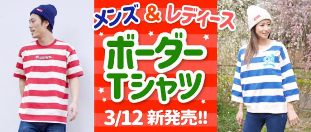 3/12発売!ビッグシルエットTシャツ&レディースワイドシルエットTシャツ登場!