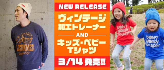 3/14発売!ヴィンテージ加工トレーナー&キッズTシャツ新登場!