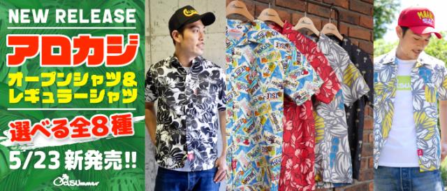 5/23発売!これからの季節にぴったりのアロカジシャツが8種新登場!
