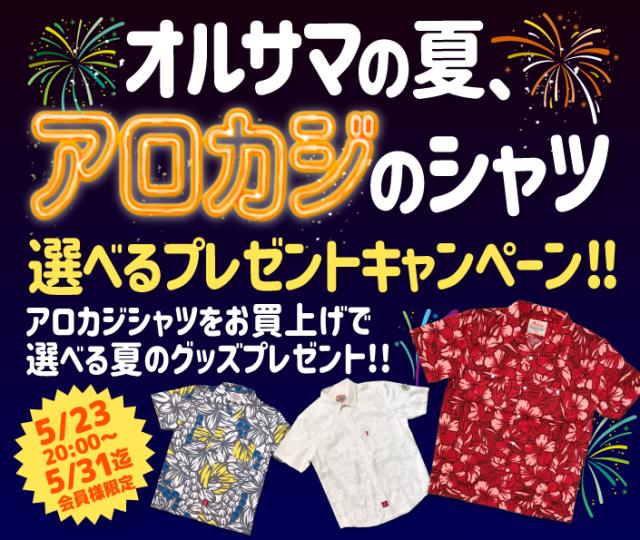 オルサマの夏、アロカジのシャツ。選べるプレゼントキャンペーン!!