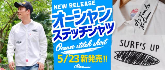 6/4発売!オーシャンステッチシャツ!