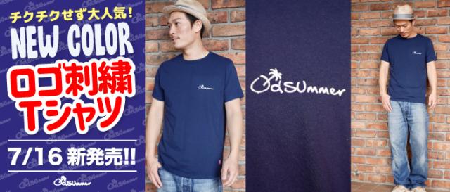 7/16発売!大人気のシンプルデザイン!ロゴ刺繍Tシャツに新色が登場します!