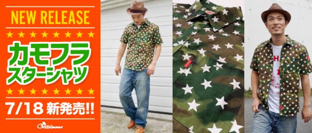 7/18発売!迷彩と星の夢のコラボ!この夏を彩るカモフラスターシャツの登場です!