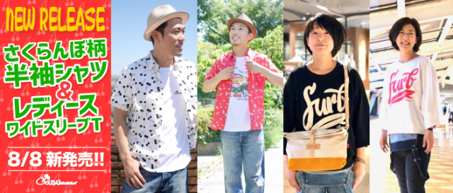 8/8発売!新デザインのレディースTシャツとさくらんぼ柄のシャツが新登場!