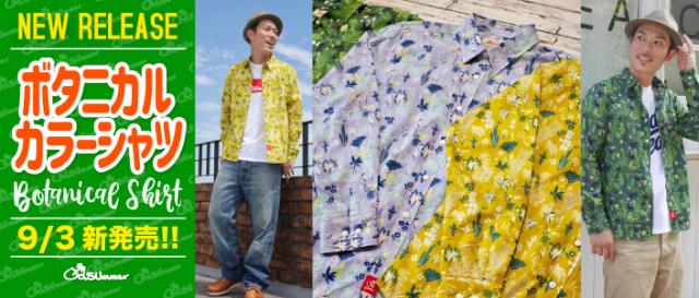 9/3発売!秋を先取りできるボタニカルカラーシャツが3色展開で新登場!
