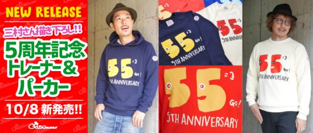 10/8発売!オールドサマー5周年記念!三村さん描き下ろしデザインのトレーナー、パーカーが新登場!