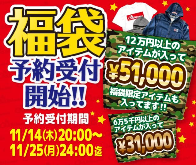 11/14 オールドサマー福袋2020 予約受付開始!