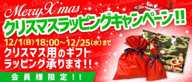 クリスマスラッピングキャンペーン!!