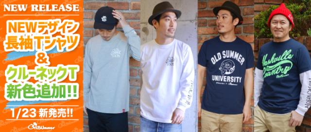 1/23発売!袖プリントがインパクト大のロンT&Tシャツ2種が新色で新登場!