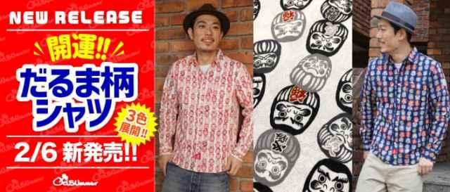 2/6発売!「だるまの聖地」高崎ポップアップで先行発売した、縁起の良いだるま柄シャツがネットにも登場です!