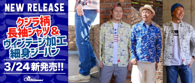 3/24発売!スタイリッシュな細身加工ジーパンと爽やかなクジラ柄長袖シャツが新登場!