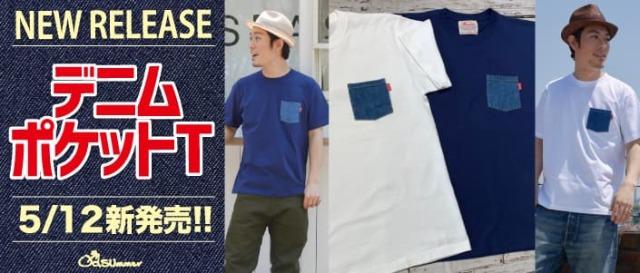 5/12発売!凄腕ジーパン職人【CAMO】さんによる!こだわりの詰まったデニムポケットTシャツの登場です!!