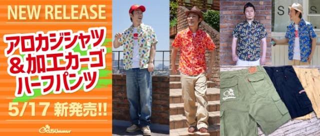 5/17発売!定番のアロカジシャツから新柄&ヴィンテージ加工ハーフパンツから新色が新登場!