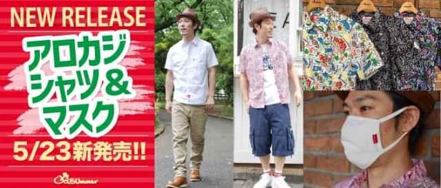 5/23発売!定番のアロカジシャツから新柄&オールドサマーオリジナルマスクが新登場!