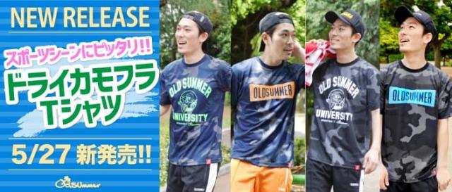 5/27発売!これからの季節にピッタリのドライカモフラTシャツにニューデザインが登場!
