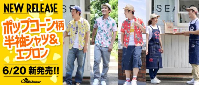 6/20発売!アメリカンなデザインのポップコーンシャツ&プリントがポイントのエプロンが新登場!