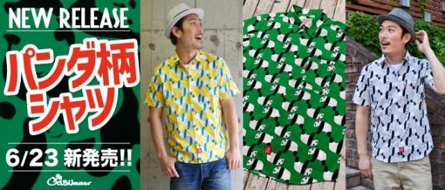 6/23発売!オールドサマーのレギュラーシャツから ポップで可愛らしいパンダ柄シャツの登場です!