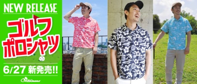6/27発売!オールドサマーから夏らしい総柄がアクティブな印象のゴルフポロシャツが登場です!