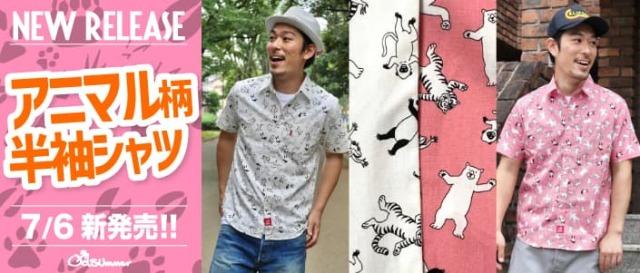 7/6発売!オールドサマーのレギュラーシャツからの新作!ユニークなデザインがクセになる、アニマル柄シャツの登場です!