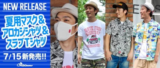 7/15発売!今や必需品の夏用マスクとアロカジシャツ&スラブTに新柄が登場!