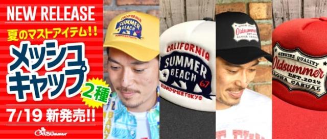7/19発売!夏のマストアイテム!人気のメッシュキャップに新デザインが登場!