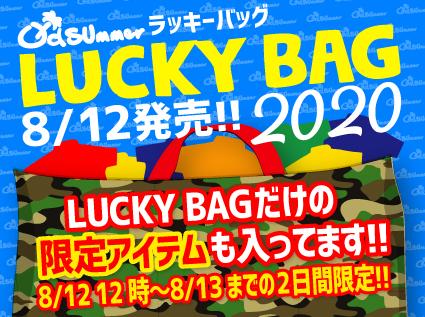 オールドサマーLUCKY BAG 2020 限定販売!