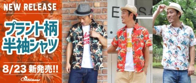 8/23発売!草花や鳥をモチーフとした味わいある半袖シャツが新登場!