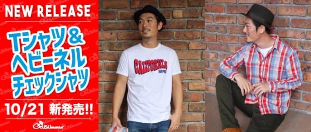 10/21発売!淡い色使いが爽やかなヘビーネルチェックシャツ&定番Tシャツに新柄が登場!