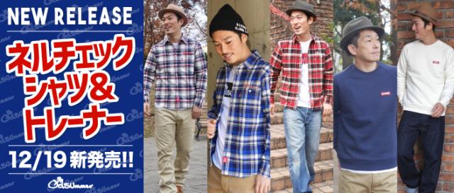 12/19発売!柔らかくて肌触り抜群の厚手ネルチェックシャツ&シンプルなデザインのトレーナーが登場!