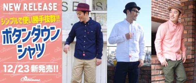 12/23発売!綺麗な襟元で大人のカッコいいを演出できるボタンダウンダウンシャツが登場!