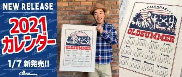 1/7発売!オールドサマーからオリジナルの2021年カレンダーが新登場!
