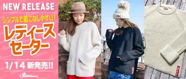 """""""1/14発売!レディースアイテムからシンプルな色使いとデザインで着こなしやすいセーターが新登場!"""