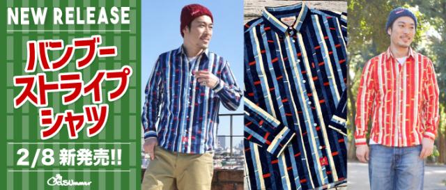 2/8発売!竹をモチーフにしたストライプと淡い色使いが特徴のバンブーストライプシャツが新登場!