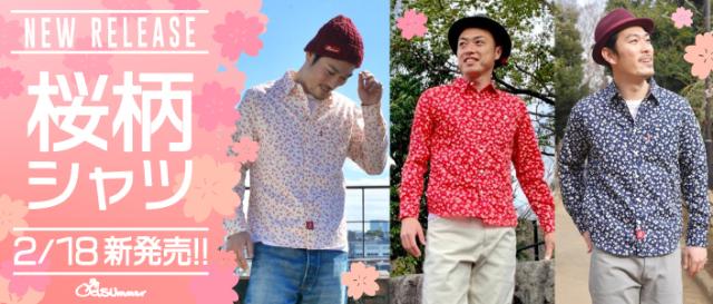 2/18発売!レギュラーシャツからの新作! 春を先取りした桜柄シャツが新登場!