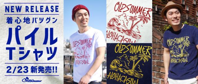 2/23発売!着心地抜群!心地よい肌触りで大人気のパイルTシャツから新作が登場!