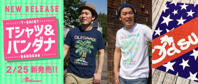 2/25発売!鮮やかなカラーリングが印象的な定番Tシャツ&星条旗をモチーフにしたバンダナが新登場!