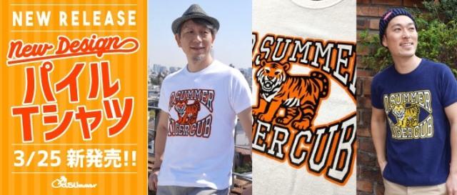 3/25発売!着心地抜群!心地よい肌触りで大人気のパイルTシャツから新作が登場!