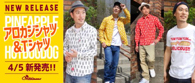 4/5発売!定番アイテムのアロカジシャツ&パントビスコさんデザインの新作Tシャツが新登場!