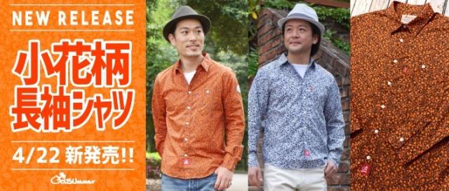 4/22発売!細やかな小花柄が大人のカッコいいを演出してくれるシャツが新登場!