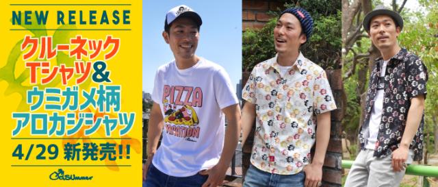 4/29発売!定番Tシャツからユニークな新作&人気のアロカジシャツの新柄が登場!