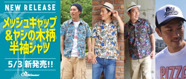 5/3発売!定番のレギュラーシャツから新作&これからの季節にピッタリなメッシュキャップが新発売!