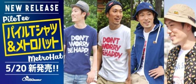 5/20発売!新作メトロハット&クルーネックでもTシャツ大人気のデザインが、パイルTシャツになって登場!