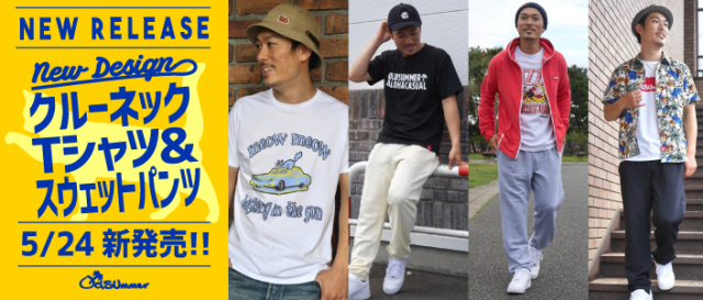 5/24発売!定番のクルーネックTシャツから新作&オールマイティーに使えるスウェットパンツが新登場!