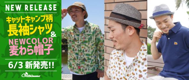 6/3発売!優しい色合いと可愛らしいデザインのキャットキャンプ柄シャツ&人気の麦わら帽子に新色追加!